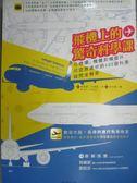 【書寶二手書T1/科學_MEN】飛機上的驚奇科學課:從機場、機艙到機窗外,航空旅途中…
