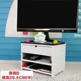 果兔 護頸液晶電腦顯示器增高托架底座支架桌上鍵盤收納置物架子 YDL