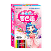 小公主著色畫 B208003 世一 (購潮8)