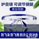 護目鏡 華特防護眼鏡防塵防飛濺抗沖擊工業護目鏡騎行運動平光防風鏡 有緣生活館