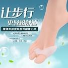 熱賣【土城現貨】 (一雙入)穿鞋拇指外翻矯正器大腳趾矯正器大腳骨保護套分趾器 速出 coco