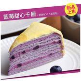 【塔吉特】藍莓甜心千層(8吋)★最佳生日節慶禮物伴手禮★