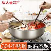 鴛鴦鍋 304不銹鋼鴛鴦火鍋一體加厚大容量電磁爐湯鍋家用火鍋盆 coco衣巷