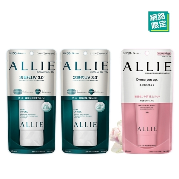 ALLIE 防曬乳3.0 三入組(90g x 2 + 60g x 1 含贈品)