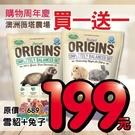 *KING*(買一送一)澳洲VETAFARM薇塔農場《雪貂飼料+兔子飼料》350g/包 高蛋白,符合雪貂需求