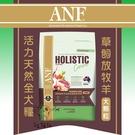 ANF愛恩富[活力天然全犬糧,羊肉大顆粒,7.2kg,澳洲製]