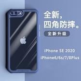 iPhone 8 7 Plus SE 2020 手機殼 透明保護套 氣囊防摔 全包防摔撞色殼 鏡頭包覆 簡約保護殼 SE2