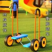 玩具 兒童平衡踩踏車幼兒園感統訓練器材趣味運動會道具腳踏戶外玩具車 城市科技DF