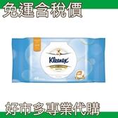 免運費 含稅開發票 【好市多專業代購】 Kleenex 舒潔 濕式衛生紙 46張 X 32入