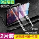 華為榮耀10鋼化膜v10手機膜9青春版暢玩