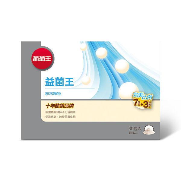 葡萄王-新益菌王粉末顆粒30包 盒裝(新一代) 效期2022.04【淨妍美肌】
