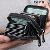 卡包錢包一體男式大容量簡約多功能風琴拉鍊頭層牛皮卡片包女 野外之家