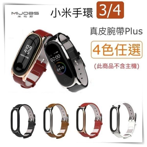 免運【小米手環4、3代真皮錶帶】米布斯 MIJOBS 手環4、3代 Plus 原廠正品 牛皮脕帶 真皮錶帶