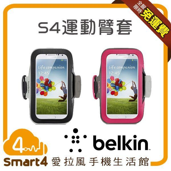 【愛拉風】Belkin 三星 S4 運動手臂套 防汗 Samsung Galaxy S3 Armband 5吋通用