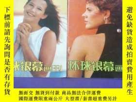 二手書博民逛書店罕見環球銀幕畫刊1986年1、4期共2本合售Y278155