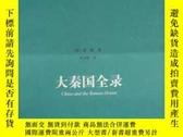 二手書博民逛書店罕見大秦國全錄Y20509 夏德 大象出版社 出版2009