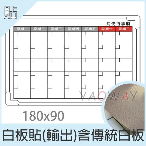 【耀偉】白板貼含傳統白板-輸出180x90(運費另詢)-吸鐵白板/磁性白板/白板貼