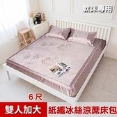 【米夢家居】 晶粉玫瑰超細絲滑紙纖冰絲涼蓆床包三件組-雙人加大6尺