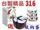 【JIS】A274 御鼎(提式)調理鍋 三件組 0.8mm SUS316 送收納袋 吊鍋組 套鍋組 焚火台 鍋具 露營