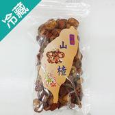 【特選】山楂100G/包【愛買冷藏】