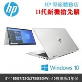 HP EliteBook x360 1040 G8 3V2G7PA 14吋翻轉觸控商務筆電 ( i7-1185G7/32G/2TBSSD/Win10Pro/3年保固)送原廠藍牙滑鼠