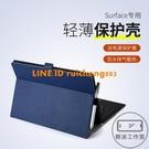 微軟SurfacePro7平板筆記本 SurfaceGO2保護殼4支架5電腦內膽包6GO Suface磁吸鍵盤蓋散熱X【輕派工作室】