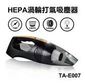 【風行者】 HEPA 渦輪打氣測胎壓吸塵器 TA-E007