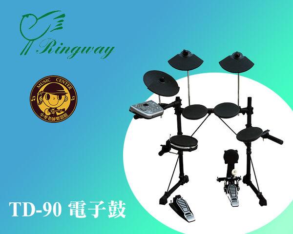 【小麥老師樂器館】全新 Ringway TD90 數位電子鼓 電子鼓 td-90 td 90