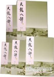 天龍八部(全五冊)新修版