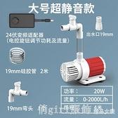 水泵 冰魚缸抽水泵底吸小型水循環過濾器超靜音潛水魚池變頻USB泵 618購物節
