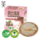 【旺旺官方旗艦店】貝比瑪瑪有機米餅蘋果(50G*12)