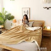雙層毛毯被子加厚珊瑚絨法蘭絨床單人宿舍學生午睡小毯子冬季保暖 igo『小宅妮時尚』