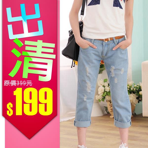 【出清下殺】韓版兩色女時尚女式哈倫破洞牛仔褲