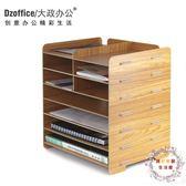 全館82折-辦公用品木質桌面收納盒檔架創意檔盒木制置物架資料架XW