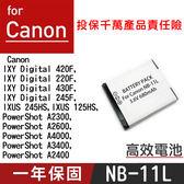 特價款@攝彩@佳能Canon NB-11L 電池IXY Digital 420F 220F 430F 245F A4000