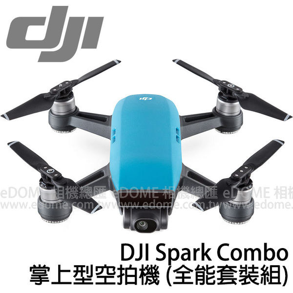 DJI 大疆 曉 Spark Combo 全能套裝組 藍色 晴空藍 掌上型空拍機 (24期0利率 免運 公司貨) 航拍器 無人機