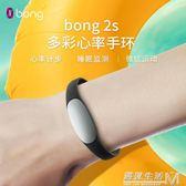 智慧手環來電提醒運動睡眠監測 防水計步蘋果ios安卓  igo 遇見生活