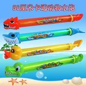兒童水槍大號高壓水槍海邊沙灘戲水玩具
