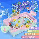 兒童益智磁性釣魚玩具1-2-3-6周歲男女孩寶寶電動旋轉小貓釣魚池【鉅惠兩天 全館85折】