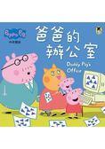 Peppa Pig粉紅豬小妹:爸爸的辦公室