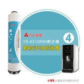 水蘋果居家淨水~快速到貨~元山 YS-8210RWI 飲水機專用濾心 第四道日本顆粒活性碳後置濾心