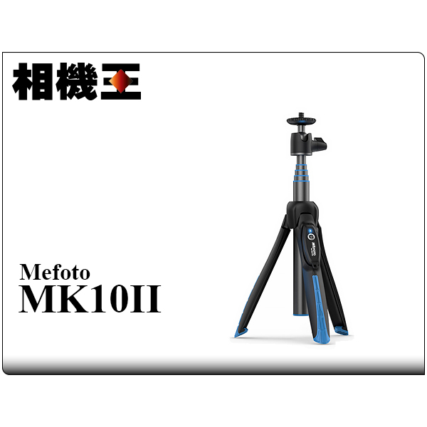 Mefoto MK10 II 黑色 自拍架 桌上型腳架〔附藍芽遙控器〕新版輕量化
