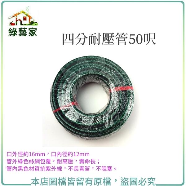 【綠藝家】四分耐壓管50呎(4分水管)