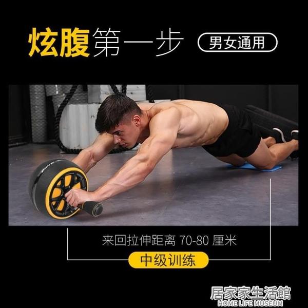 自動回彈健腹輪腹肌速成神器男女收腹卷健身器材家用初學者肚子 居家家生活館