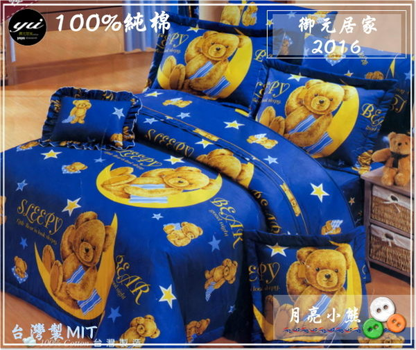 特大【薄床包】6*7尺/特大(kingsize)/100%純棉˙雙人特大床包『月亮小熊』御元居家-MIT