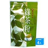 天仁綠茶粉225g*4【愛買】