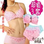 【免運】絲棉薄襯蕾絲內衣褲 B款(3套組)(保奈美)