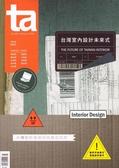 台灣建築報導雜誌 1月號/2020 第292期