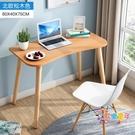 電腦桌 電腦台式桌書桌家用小桌子簡約北歐現代臥室辦公桌學生寫字桌T 2色 交換禮物