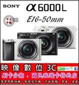 《映像數位》 Sony α6000L+E16-50mm變焦鏡頭 【平輸】 C